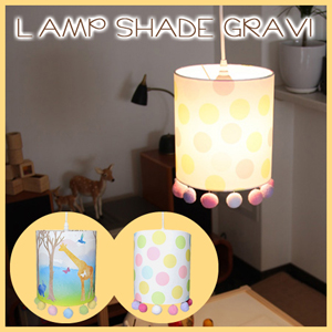 LAMP SHADE GRAVI